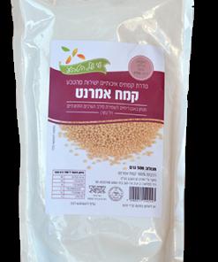 קמח אמרנט ללא גלוטן | שי של הטבע
