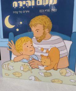 נועם והירח ספר ילדים