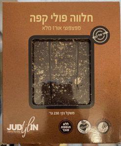 חטיף חלווה פולי קפה ללא גלוטן | JUDULIN